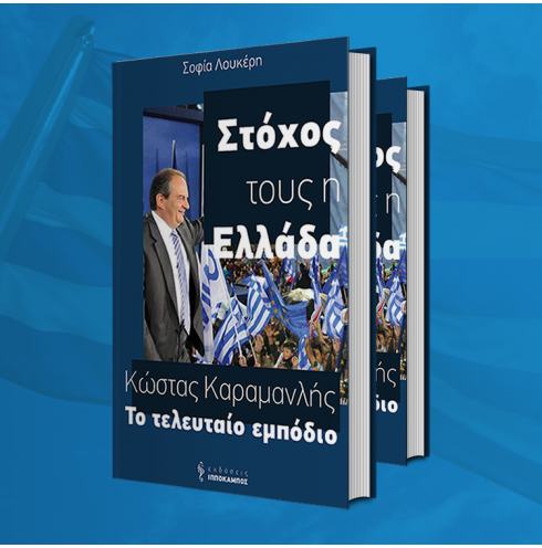 Βιβλίο Κώστας Καραμανλής - Το τελευταίο Εμπόδιο - Στόχος τους η Ελλάδα